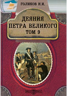 Деяния Петра Великого, мудрого преобразителя России, собранные из достоверных источников и расположенные по годам. Т. 9