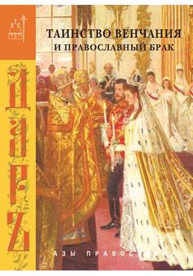Таинство Венчания и православный брак: духовно-просветительское издание