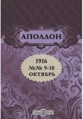 Аполлон: журнал. 1916. №№ 9-10, Октябрь