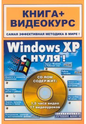 Windows XP с нуля! Книга + Видеокурс : Учебное пособие