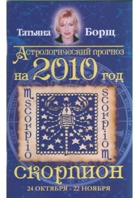 Астрологический прогноз на 2010 год. Скорпион