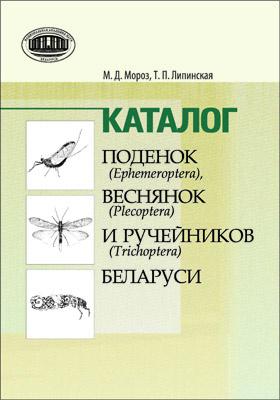 Каталог поденок (Ephemeroptera), веснянок (Plecoptera) и ручейников (Trichoptera) Беларуси: научное издание