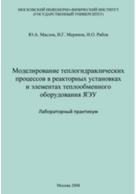 Моделирование теплогидравлических процессов в реакторных установках и элементах теплообменного оборудования ЯЭУ