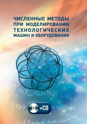Численные методы при моделировании технологических машин и оборудования: учебное пособие