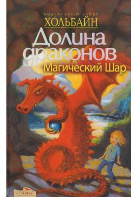 Долина драконов. Магический Шар = Drachenthal. Die Zauberkugel : Книга третья
