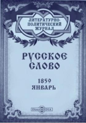 Русское слово. 1859. Январь