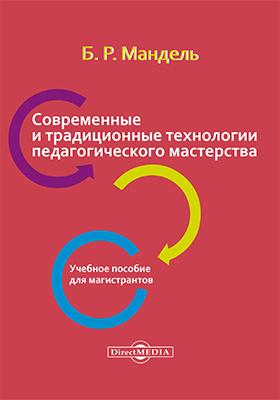 Современные и традиционные технологии педагогического мастерства: учебное пособие для магистрантов