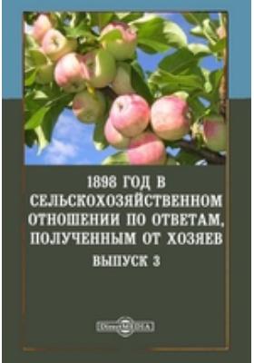 1898 год в сельскохозяйственном отношении по ответам, полученным от хозяев: монография. Вып. 3