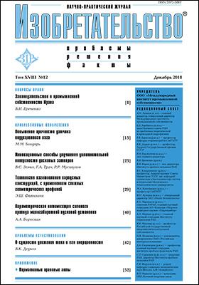 Изобретательство : проблемы, решения, факты: журнал. 2018. Том 18, № 12