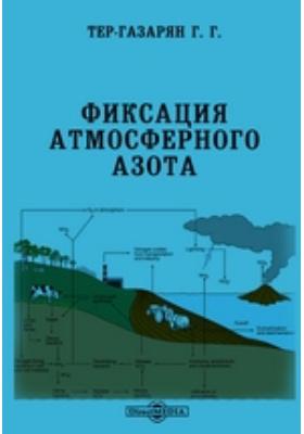 Фиксация атмосферного азота
