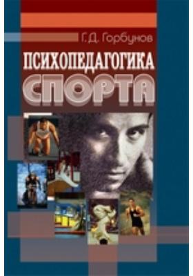 Психопедагогика спорта: учебное пособие