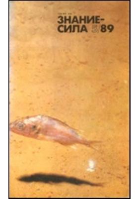 Знание-сила: журнал. 1989. № 5