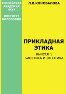 Прикладная этика. Вып. 1. Биоэтика и экоэтика