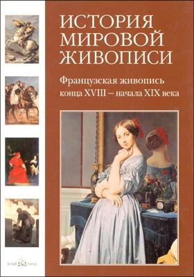 История мировой живописи. Т. 18. Французская живопись конца XVIII - начала XIX века