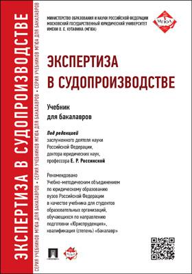Экспертиза в судопроизводстве : учебник для бакалавров