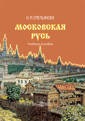 Московская Русь: учебное пособие