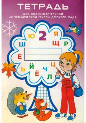 Тетрадь № 2 для подготовительной к школе логопедической группы детского сада. 3-й год обучения