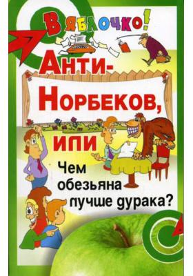 Анти-Норбеков, или Чем обезьяна лучше дурака?