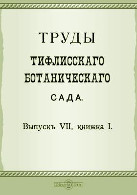 Труды Тифлисского Ботанического сада. Вып. 7, кн. 1