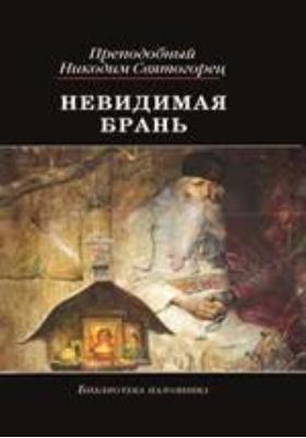 Невидимая брань: духовно-просветительское издание