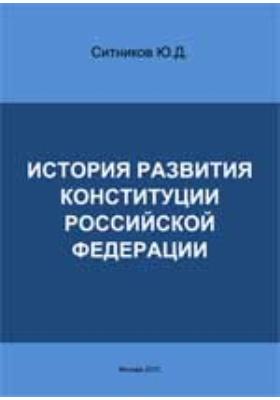 История развития Конституции Российской Федерации