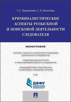 Криминалистические аспекты розыскной и поисковой деятельности следователя: монография