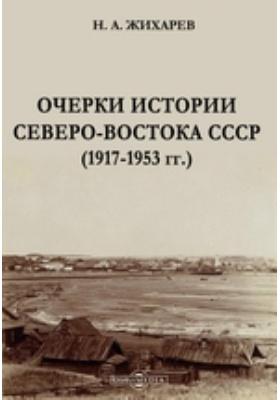 Очерки истории северо-востока СССР (1917-1953 гг.)