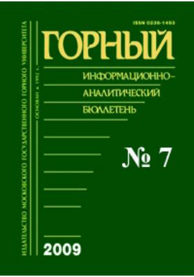 Горный информационно-аналитический бюллетень: журнал. 2009. № 7