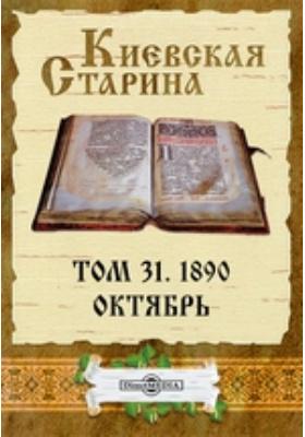Киевская Старина. 1890. Т. 31, Октябрь