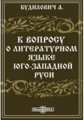 К вопросу о литературном языке Юго-Западной Руси