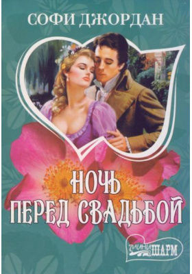 Ночь перед свадьбой = Once Upon a Wedding Night : Роман