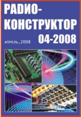 Радиоконструктор. 2008. № 4