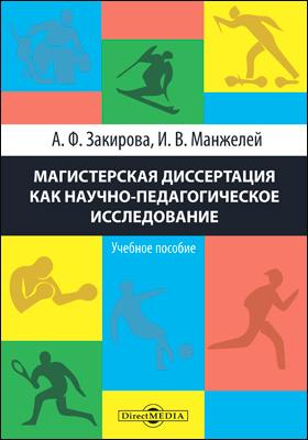 Магистерская диссертация как научно-педагогическое исследование: учебное пособие