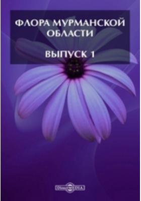 Флора Мурманской области. Выпуск 1