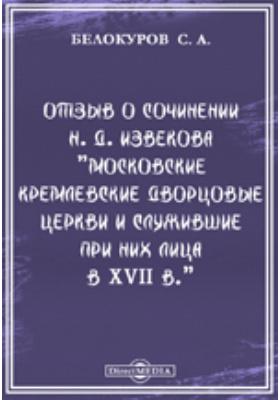 Отзыв о сочинении Н. Д. Извекова