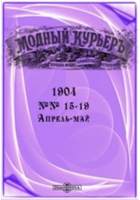 Модный курьер. 1904. №№ 15-19, Апрель-май