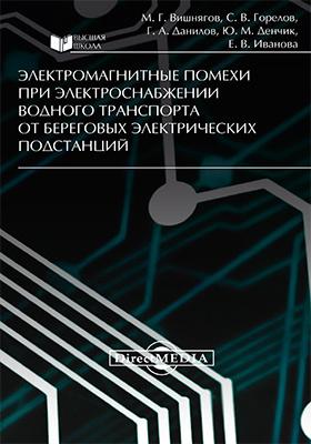 Электромагнитные помехи при электроснабжении водного транспорта от береговых электрических подстанций: монография