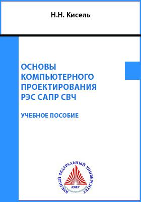 Основы компьютерного проектирования РЭС САПР СВЧ