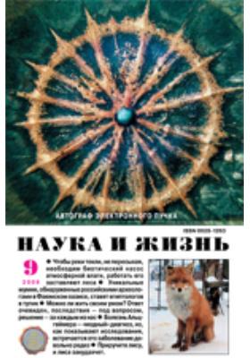 Наука и жизнь: журнал. 2008. № 9