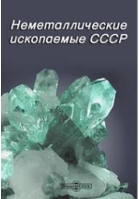 Неметаллические ископаемые СССР