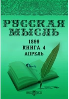 Русская мысль: журнал. 1899. Книга 4, Апрель
