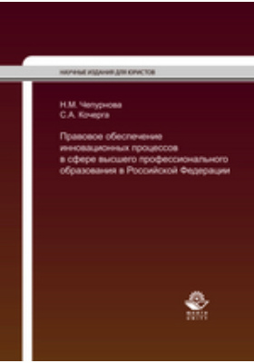 Правовое обеспечение инновационных процессов в сфере высшего профессионального образования в Российской Федерации