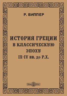 История Греции в классическую эпоху IX-IV вв. до Р. Х
