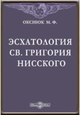 Эсхатология св. Григория Нисского. Историко-догматическое исследование