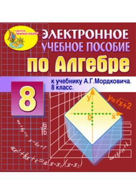 Электронное пособие для 8 класса к учебнику А.Г.Мордковича и др.