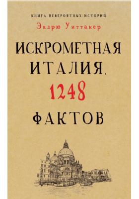 Искрометная Италия. 1248 фактов : книга невероятных историй
