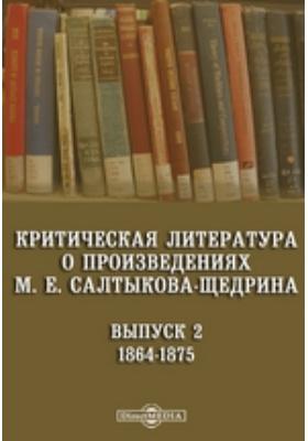 Критическая литература о произведениях М. Е. Салтыкова-Щедрина: публицистика. Вып. 2. 1864-1875