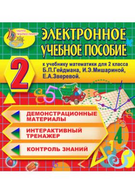 Электронное учебное пособие к учебнику математики Б.П.Гейдмана и др. для 2 класса