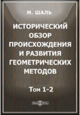 Исторический обзор происхождения и развития геометрических методов. Т. 1-2