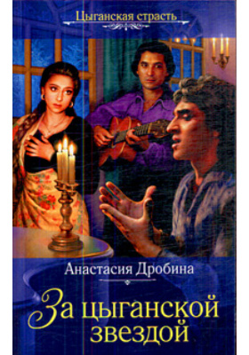 За цыганской звездой : Роман